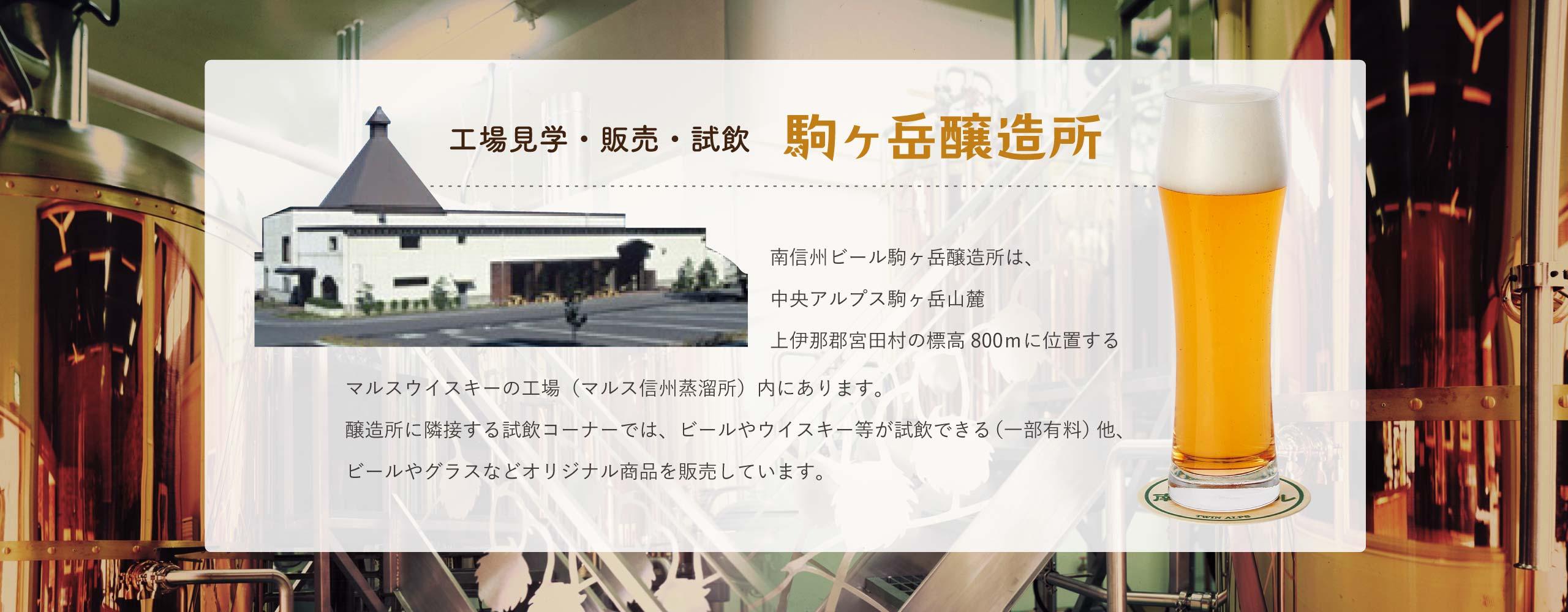 駒ヶ岳醸造所トップ