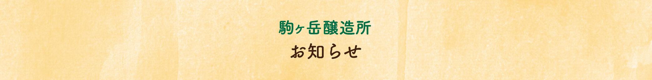 駒ヶ岳醸造所からのお知らせ