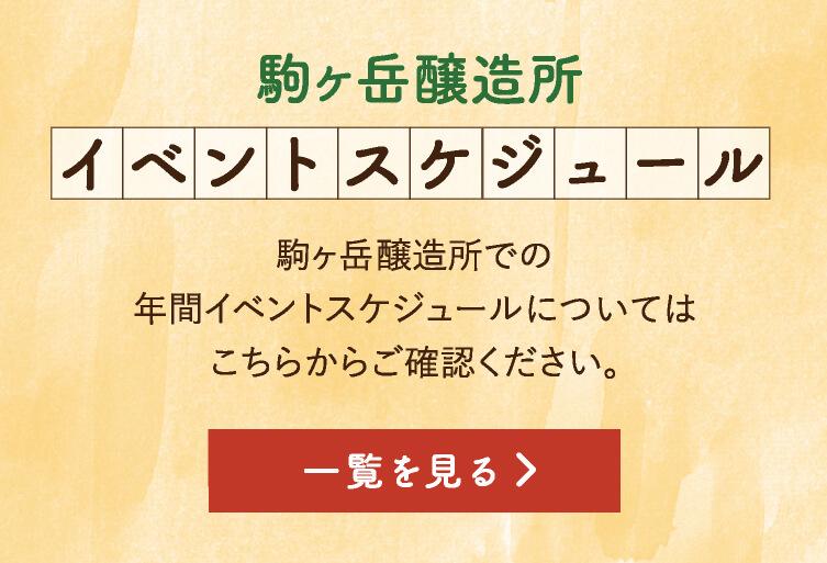 駒ヶ岳醸造所イベントスケジュール