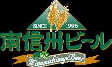 南信州ビールロゴ