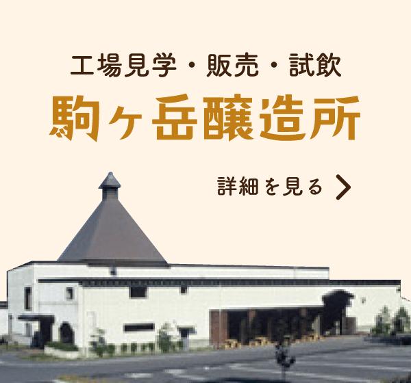 駒ヶ岳醸造所